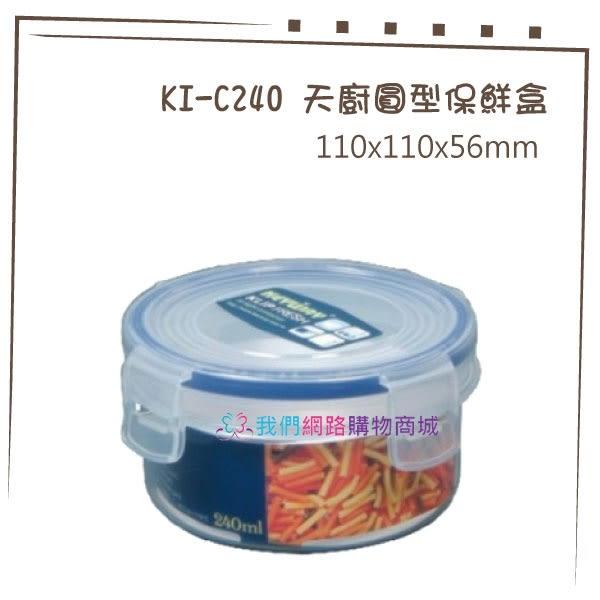 【我們網路購物商城】聯府 KI-C240 天廚圓型保鮮盒 保鮮盒 微波 保鮮