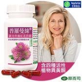 【赫而司】普羅曼絲紅花苜蓿植物膠囊(60顆/罐)全素頂級植物異黃酮