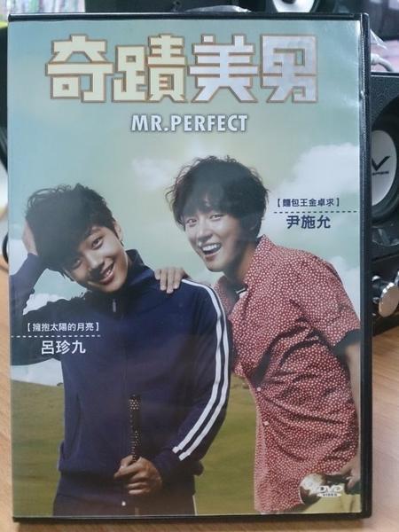 挖寶二手片-N05-035-正版DVD-韓片【奇蹟美男】-尹施允 呂珍九(直購價)