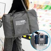 現貨出清 旅行包摺疊輕便短途出差大容量行李袋旅遊包登機手提行李包女男士2-21 YXS
