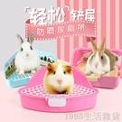 兔兔子貂廁所小號龍貓豚鼠寵物用品荷蘭豬大號三角拉屎尿盆便便盆 NMS 1995生活雜貨