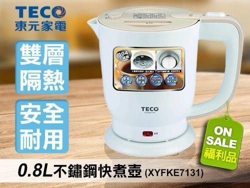 (福利品)【東元】#304不銹鋼快煮壺XYFKE7131(0.8L)