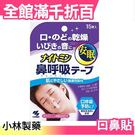 【無香/薰衣草】小林製藥 防打呼口鼻貼15入 日本製鼻鼾打鼾安眠舒眠呼吸膠帶快眠【小福部屋】