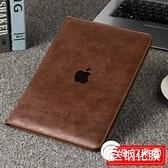 ipad保護套-蘋果2020新款iPad保護套9.7寸a1893平板-奇幻樂園