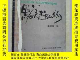 二手書博民逛書店罕見黑白美術800例Y11893 單曉報 上海科學技術文獻 出版