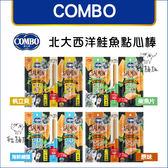 日本COMBO〔北大西洋鮭魚點心棒,4種口味,7入,貓零食〕