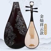 琵琶 色木兒童琵琶初學者練習老紅木色花開富貴頭飾素面琵琶樂器LB16645【123休閒館】