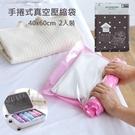 Loxin 旅行手捲式真空壓縮袋(2入裝) 40x60cm【SA1435】真空收納袋 旅行收納袋 衣物收納包 防霉防塵