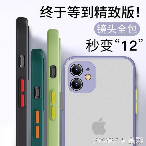 iPhone12手機殼 蘋果12手機殼iPhone11男x硅膠xr6/6s/7/8 晶彩 99免運