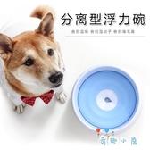 狗狗喝水器狗盆不濕嘴貓狗防濺水大容量浮力狗碗【奇趣小屋】