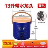 【13L藍色【單龍頭凹槽】】大容量商用奶茶桶保溫桶飲料桶開水桶