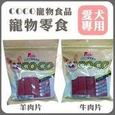 *WANG*寵物食品《COCO牛肉片》450g
