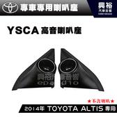 【專車專用】YSCA 原廠仕樣-2014年式TOYOTA ALTIS專用高音座 各車系專車專用 高音喇叭座