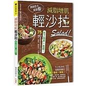 減脂增肌輕沙拉吃了就會一直瘦