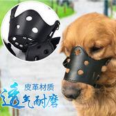 狗狗嘴套狗口罩防咬防叫大中小型犬止吠器防亂吃寵物金毛狗罩狗套