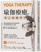 (二手書)瑜伽療癒的身心復健科學:解讀身體緊繃和疼痛的情緒原貌,找出創傷源頭..