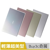 宏碁 acer SF114-34 金/銀/粉/彩虹銀【N5100/14吋/8G RAM/SSD/輕薄/四核/Intel/筆電/Win10/Buy3c奇展】Swift 1 AD