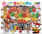 【限宅配】超級食物總匯 FOOD超人趣味...