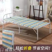 折疊床 摺疊床單人床家用簡易床雙人辦公室午休床成人1.2米行軍床經濟型 mks韓菲兒