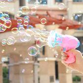 兒童泡泡機兒童玩具電動泡泡槍玩具風扇式吹泡泡液安全無毒泡泡機孩子戶外貝兒鞋櫃