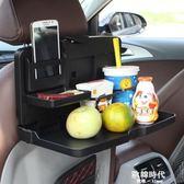 汽車用餐盤多功能車載後座餐台固定置物茶杯水杯架車內可摺疊餐桌 歐韓時代