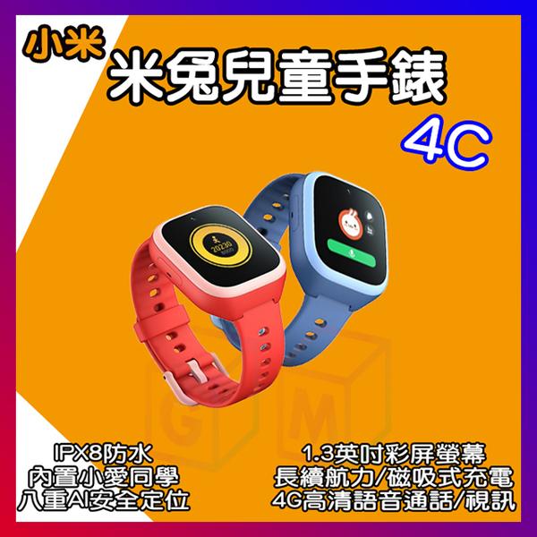 米兔兒童手錶4C 米兔4C 米兔4 米兔手錶 兒童定位手錶 米兔兒童電話手錶 智能電話 米兔3C