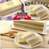 【百年老店 基隆連珍】芋泥雙層蛋糕12條(450g±10%/條)