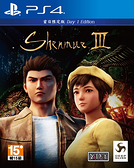 PS4 莎木 3(中文版)