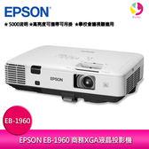EPSON EB-1960 商務XGA液晶投影機 5000ANSI 高亮度可攜帶可吊掛投影機 ,學校會議視聽適用