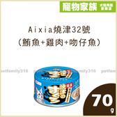 寵物家族- Aixia 愛喜雅燒津32號(鮪魚+雞肉+吻仔魚)70g