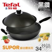 【法國特福】蘇泊爾系列。34CM黑鑽單柄硬質炒鍋