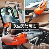 車載吸塵器車用家車兩用大功率小型汽車車內手持式吸塵器強力專用 DF -可卡衣櫃