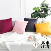 素色抱枕沙發客廳純色靠枕靠墊長方形抱枕套【君來佳選】