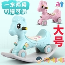 兒童搖搖馬寶寶木馬兩用搖馬塑料帶音樂多功能嬰兒玩具【淘嘟嘟】