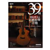 【小叮噹的店】581526 全新 39歲開始彈奏的正統原聲吉他 附1CD-吉他教材