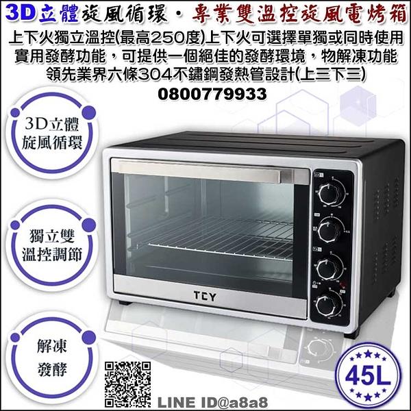 旋風電烤箱專業雙溫控45L(3805)【3期0利率】【本島免運】