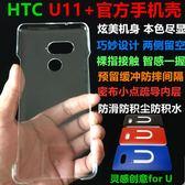 HTC手機殼HTC Ultra u11 手機殼u11手機套U12 官方殼 晶彩生活