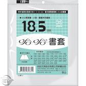 【金玉堂文具】哈哈書套 書衣 小32K漫畫小說圖書專用 BC185