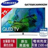 Samsung 三星  75型QLED 量子電視 QA75Q8CAMWXZW