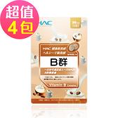 【永信HAC】綜合B群口含錠-咖啡歐蕾口味(120錠x4包,共480錠)-2022/03到期