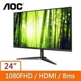 AOC 24B1XH5 24型 IPS專業液晶螢幕(寬)