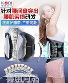 牽引器 護腰帶腰圍腰椎腰間盤突出牽引器治療腰肌勞損醫用男女發熱腰托 雲雨尚品