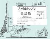 (二手書)畫建築:給愛蓋房子的人,畫一遍,你就懂了什麼是建築設計