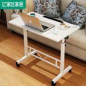 電腦桌台式家用筆記本電腦桌簡約現代移動桌子帶輪升降床邊懶人桌 T