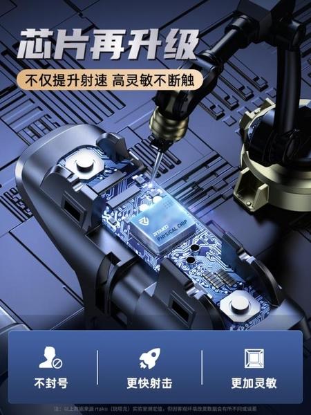 吃雞神器自動壓搶裝備全套掛透視一鍵連發連點輔助器外設按鍵遊戲手柄
