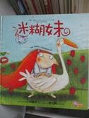 【書寶二手書T3/少年童書_ZDO】迷糊妹_安娜.蘿拉_附光碟