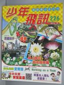 【書寶二手書T1/少年童書_PND】少年飛訊_226期_昆蟲殺手-螳螂等