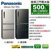 【佳麗寶】-(Panasonic國際牌)500L三門變頻冰箱【NR-C509HV】留言享加碼折扣