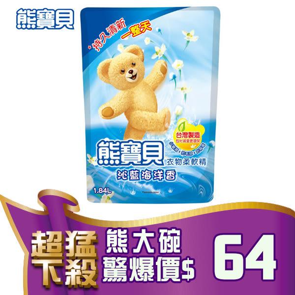 B320 熊寶貝衣物柔軟精-沁藍海洋香 洗衣精補充包 1.84L【熊大碗福利社】