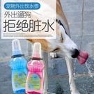 狗狗水壺貓喝水器便攜式寵物外出水壺戶外飲水器水杯寵物隨行杯i「青木鋪子」